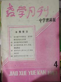 `` Teaching Monthly-Middle School Science Class 1987 4 '' High School Mathematics Lecture Lecture 4: Four commonly used proofing methods, high school mathematics comprehensive training questions, junior high school physics observation practice experiment interesting questions, and high school chemistry general review of three relationships ...