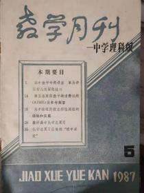 """""""Teaching Monthly-Middle School Science Class 1987 5"""" High School Mathematics Lecture Lecture 5 Analytical Geometry Skills, the 5th American Mathematics Invitational Test Questions (AIME) and Reference Solutions, Do a Good Review of High School Chemistry ..."""