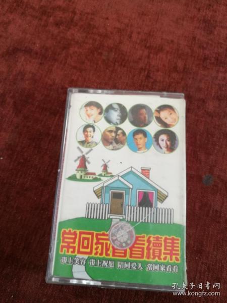 """Tape, Li Qiong, Zhang Zhenyue, Mei Yanfang, Sun Yue, """"Come Home and See the Sequel"""""""