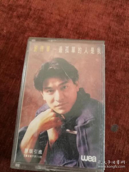 """Tape, Andy Lau, """"The Most Lonely Man Is Me"""""""