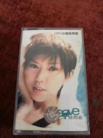 Magnetic tape, Stefanie Sun, 98 minutes long version