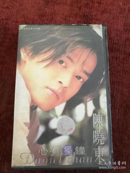 "Tape, Chen Xiaodong's ""Beloved"""