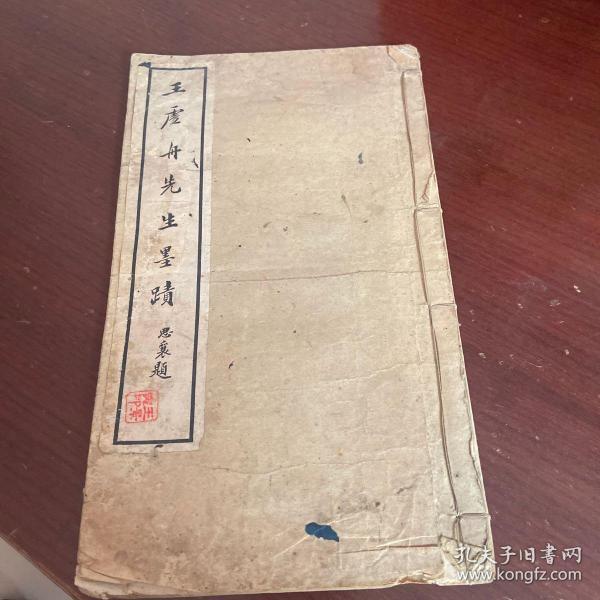 Mr. Wang Xuzhou's ink