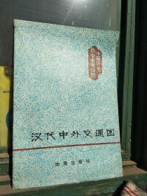 菡萏 Chinese and foreign traffic map. A reference to Chinese history teaching.