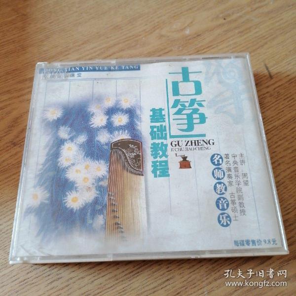 3CD Guzheng Basic Course