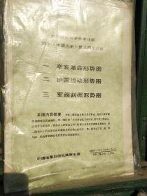 The Xinhai Revolution situation map, the state protection movement situation map. Warlords segregated the situation map.