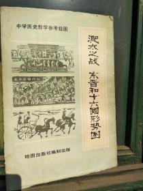 The map of the Eastern Jin Dynasty and the 16 nations in the Battle of Huangshui.