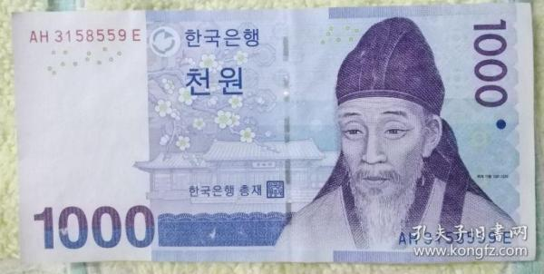 Korean currency b-discounted-you a