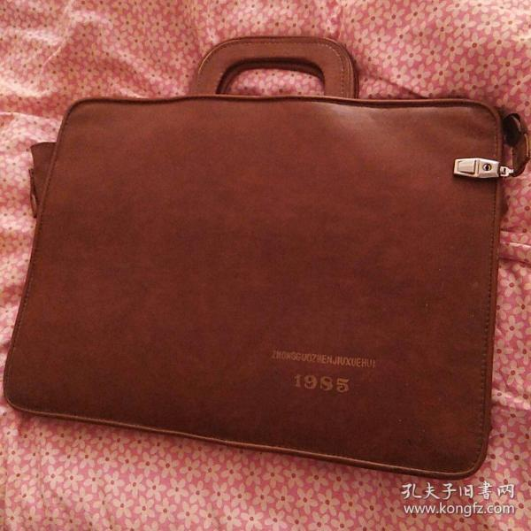 Chinese Acupuncture Society 1985 Custom Leather File Manufactured by Beijing Leather Factory