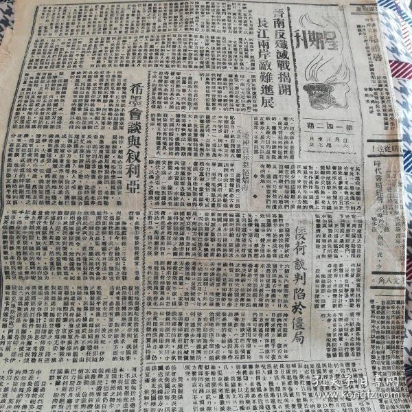 """The """"frontline daily"""" has only the second page, 5-18 edition. The anti-annihilation war in southern Jinan has been unveiled. The enemy's progress on both sides of the Yangtze River has progressed."""