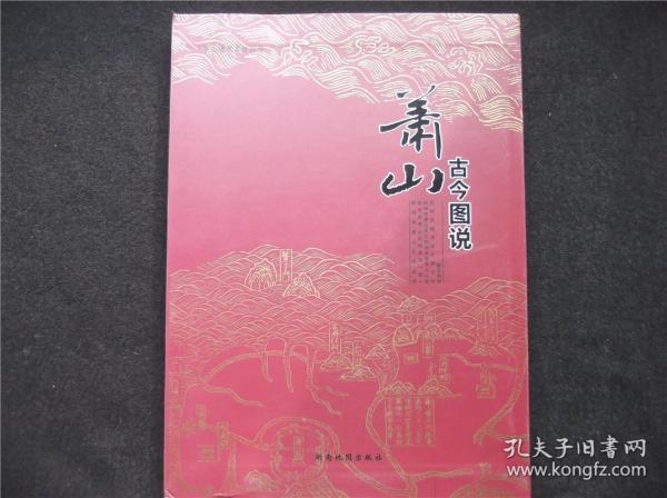 Xiaoshan ancient and modern illustrations Xiaoshan map