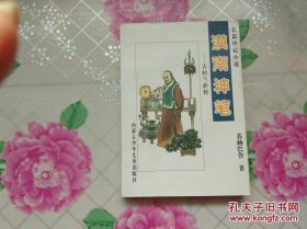 Mo Nan Shenbi: Biography of Gullansa: Novel Biographical Novel [Author's signed gift with one page of author's letter attached]