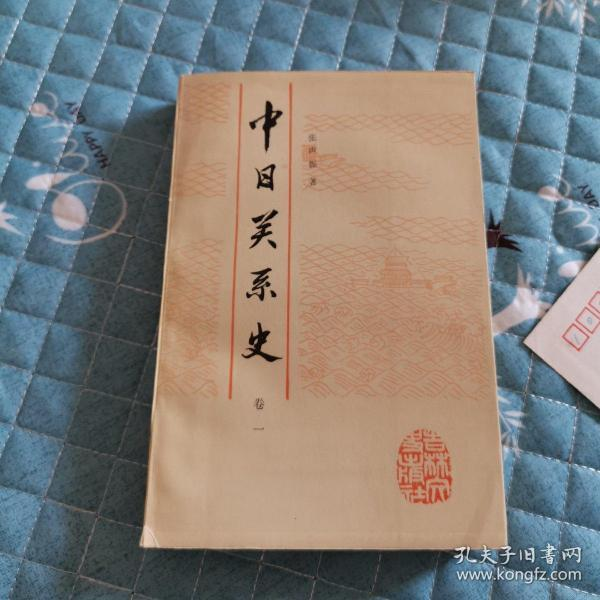 History of China Relations Volume 1 (with two letters)