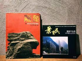 """Famous sculptor Jing Yumin Collection, 1995 Issue 2 (Total Issue 2) """"Sculpture"""" Magazine Seal, """"Selected Works of Jing Yumin-Urban Sculpture & Public Art"""" [Co-sale] [Free shipping]"""