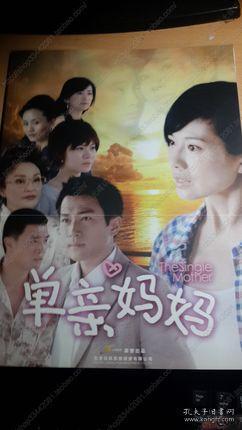 """Chen Songling, Jiang Yi, Liu Kaiwei, Liu Tingyu """"Single Mother"""" Official 12 pages 24 albums"""