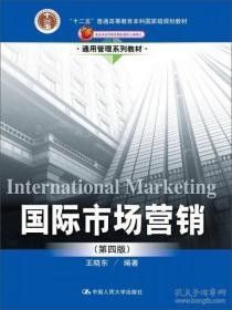 (Genuine book spot) International Marketing (Fourth Edition)