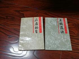 Dongfang Taoist Library: Taiji Taoist Tips + Han Xu Secret (2 co-sold)