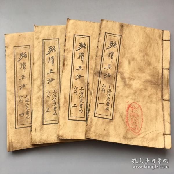 Sun Ying's Art of War (4 books, 46 photos)