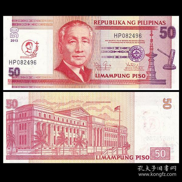 Philippines 50 pesos banknote San Pedro Galenzo sacred commemorative banknote 2013 Foreign coins
