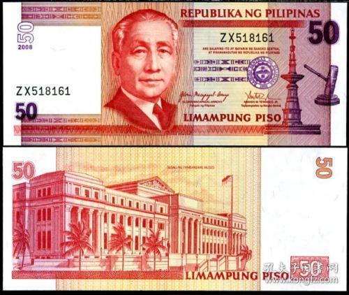 Philippines 50 peso banknote 2008 foreign currency