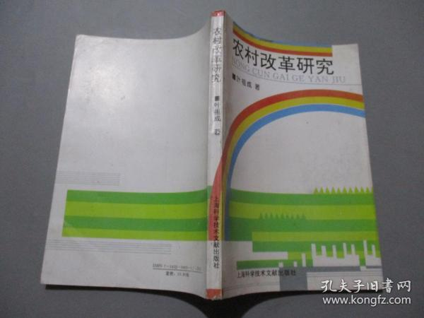 Research on Rural Reform [Signed by Author Ye Zucheng]