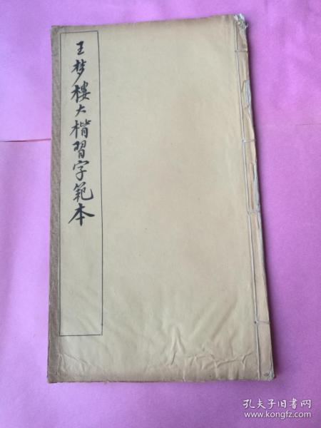 Wang Menglou Capsule Template