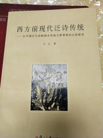 Pre-modern Western Pan-Poetic Tradition: A Comparative Study Based on the Related Traditions of Ancient Chinese Poetry