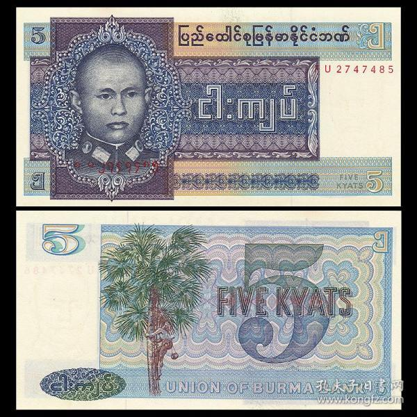 Myanmar 5-Yuan Note 1973 Foreign Coin