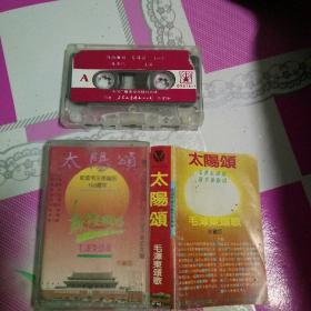 Tape, Henan Opera, Volume One. Ode to the sun. Two.