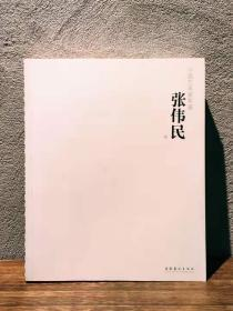 """""""Yearbook of Chinese Artists-Zhang Weimin Volume"""" Zhang Weimin Signed Gift [Free shipping]"""