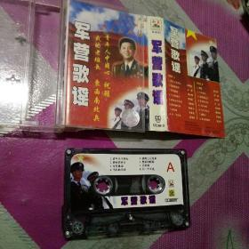 Tapes, military ballads,