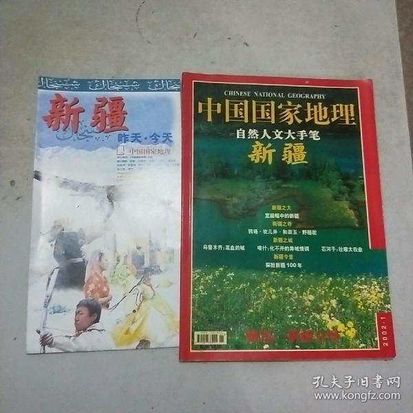 National Geographic of China, No.1, 2002 (with map: Xinjiang full map)