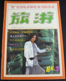 Tourism Issue 1988
