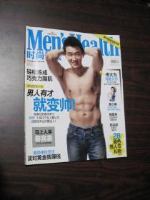 Fashion & Health 2012 No. 2