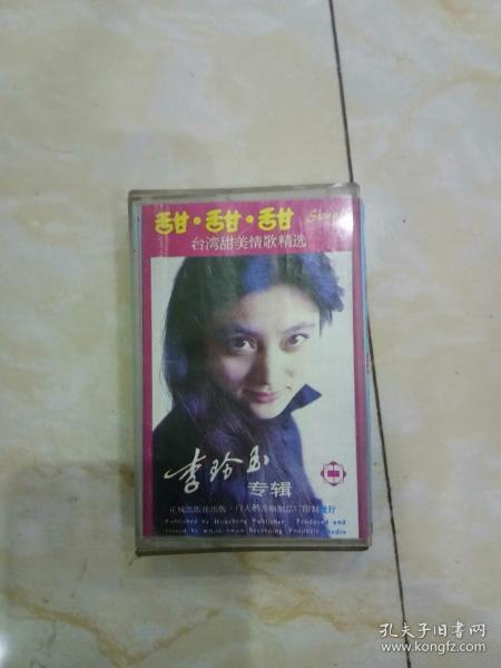 Li Lingyu Sweet Album