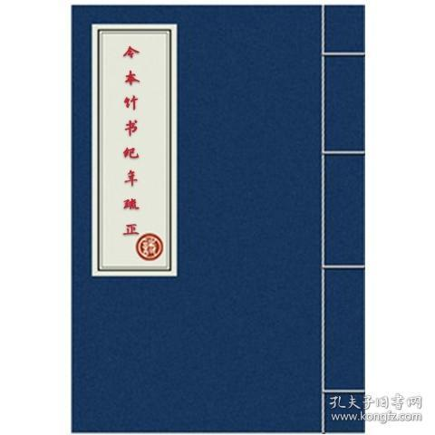 The current year of the bamboo book (E-version txt format)
