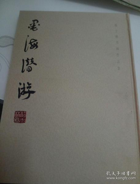 Mo Hai Diving Tour, Yang Shilin's Painting and Calligraphy Works