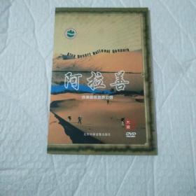 Alxa, Desert National Geological Park. Desert DVD.