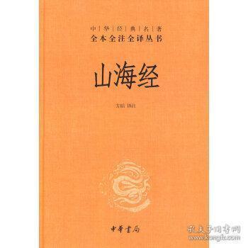 Classics of Shan Hai Jing: Chinese Classics