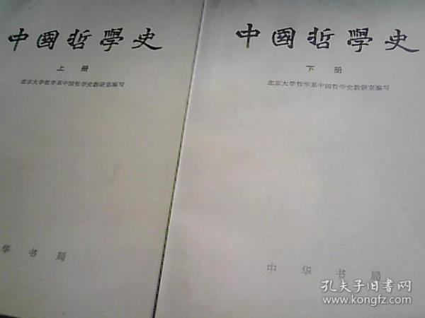 History of Chinese Philosophy (upper and lower)