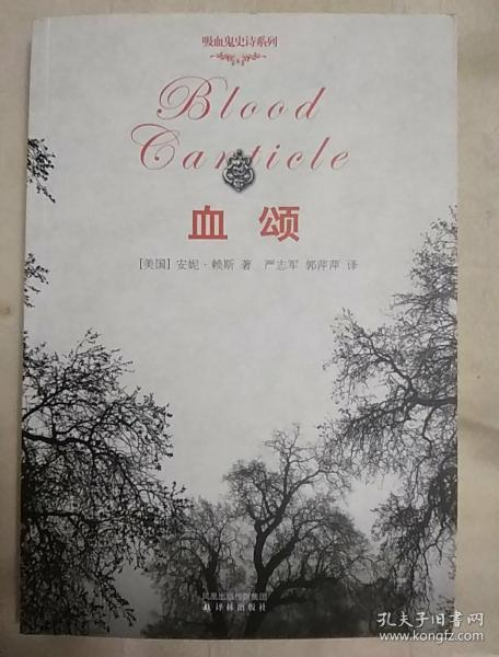 Ode to Blood: Vampire Epic Series