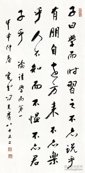 Modern Times-Feng Qiyong's Calligraphy