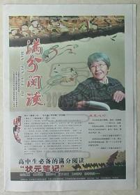 Full score reading-Fan Jinshi: The daughter of Dunhuang