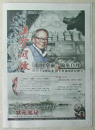 """Full marks reading-In the old time hall, Jin Hui cherishes, """"cultural player"""" Wang Shixiang's century peerless school❶"""