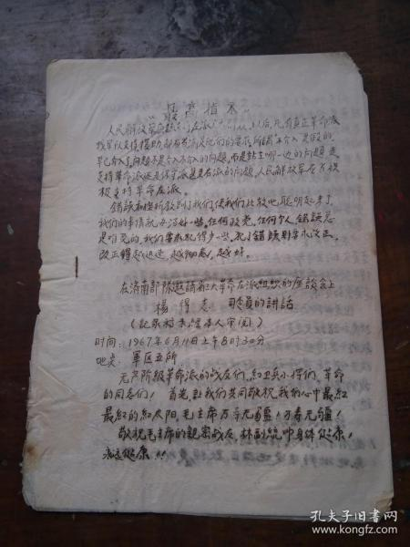 Cultural Revolution Materials: Speech by Commander Yang Dezhi at a forum organized by the Jinan Army to invite the three major revolutionary leftists in the province (Records have not been reviewed by me)