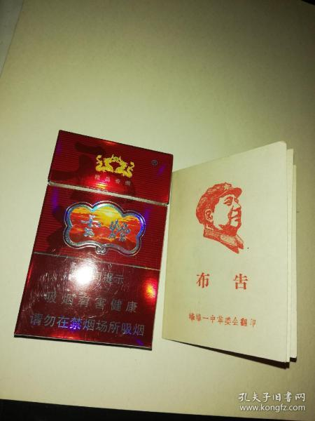 In the notice (during the Cultural Revolution), Chairman Mao instructed: Do it.