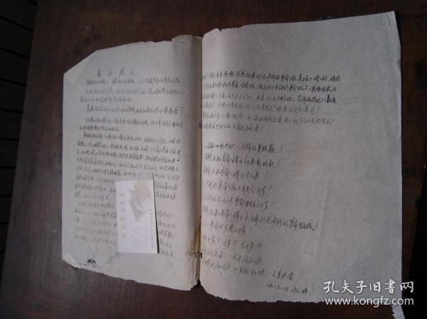 Cultural Revolution Jinan Materials: The strongest protest against the Red Guards