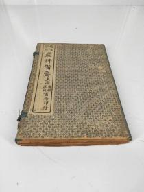 Republic of China Nine-year-old medical book `` Obstetrics Preparation '' in two volumes