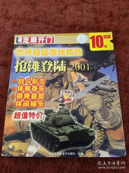 CD Sesame Opening Series Software 0351