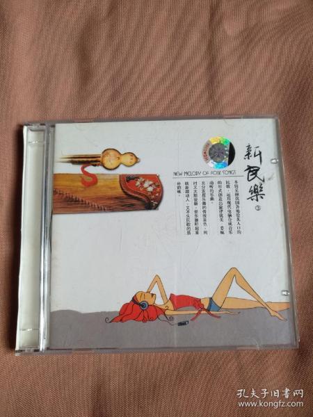 CD Three Pieces, New Folk Music
